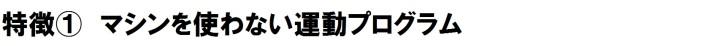 nagomi特徴①