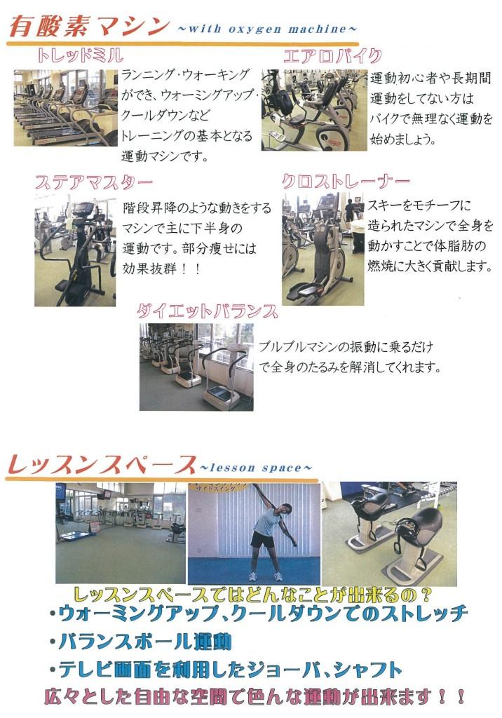 フィットネスマシン2
