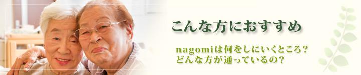 nagomiこんな方におすすめ
