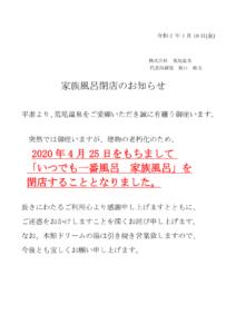 (日付修正)家族湯閉店お知らせ