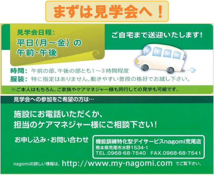 nagomi見学会