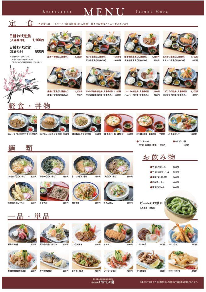 dream menu2