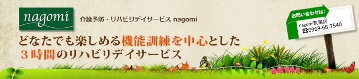 nagomiトップ
