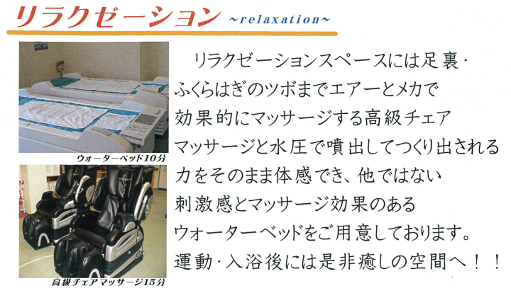 フィットネスマシン3-1