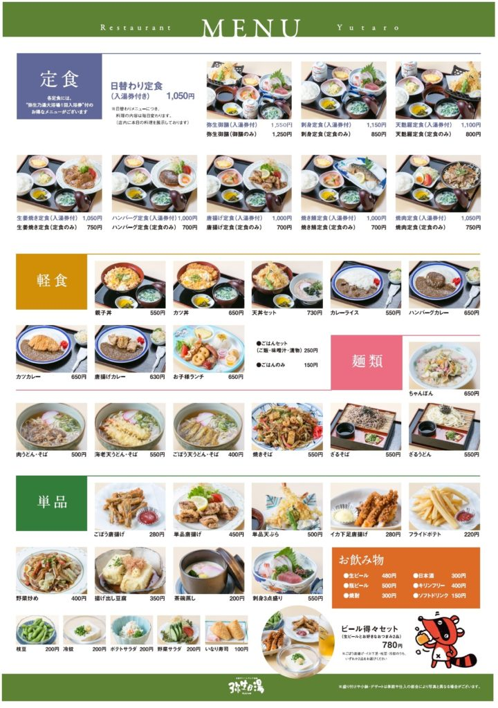 menu yayoi2